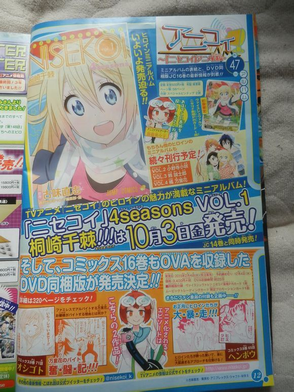 Next week's issue of Shonen Jump is announcing that, following an OVA out with volume 14 on October 3rd, Shaft are returning to the magazine's relationship comedy Nisekoi for another direct-to-video anime shipping with volume 16.      Naoshi Komi's manga, released in North America by Viz, was adapted into a 20-episode anime starting in January 2014.