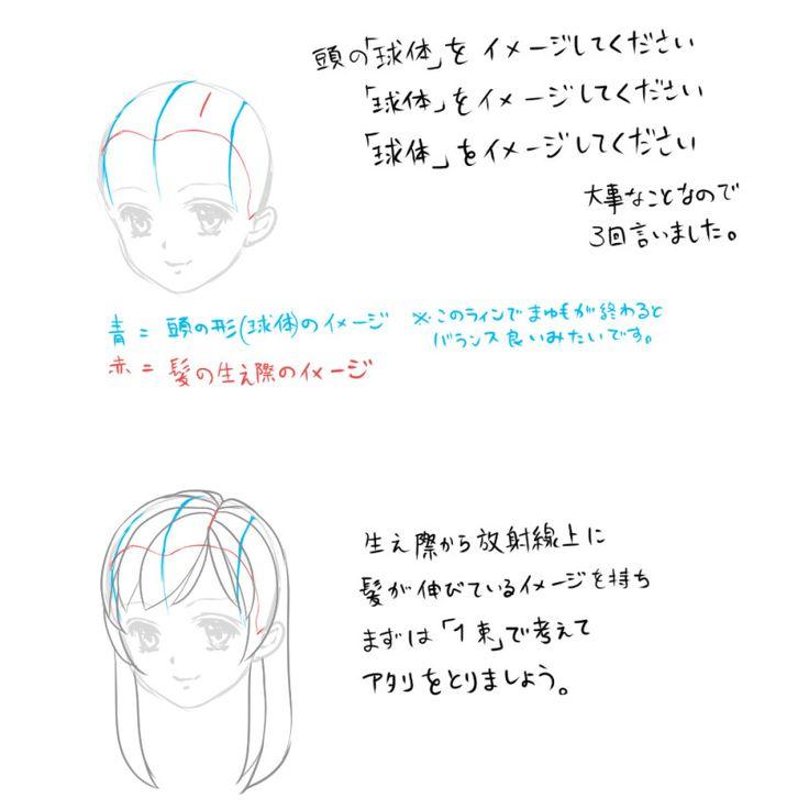 イラストテクニック|ペンを握らずに10日で絵が上達し、見ている人をキュンキュンさせる少女漫画絵やかっこいいオリジナルイラストが描けるようになる方法