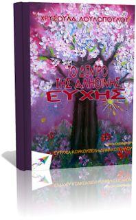 Εκδόσεις Σαΐτα: Το δέντρο της αληθινής ευχής