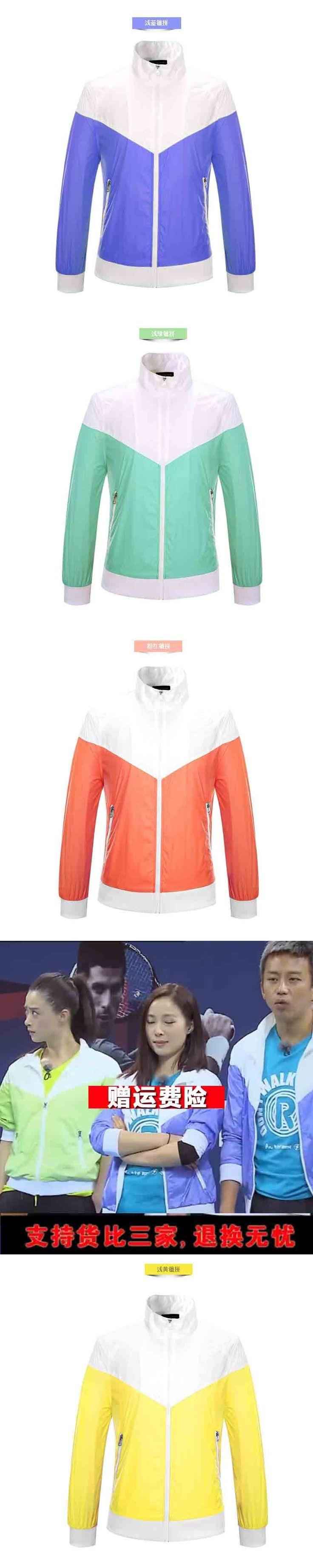 China Star same style Women Men Ultra-light Waterproof Jacket Quick-dry Outwear 4 Colors Plus Size S-XXL