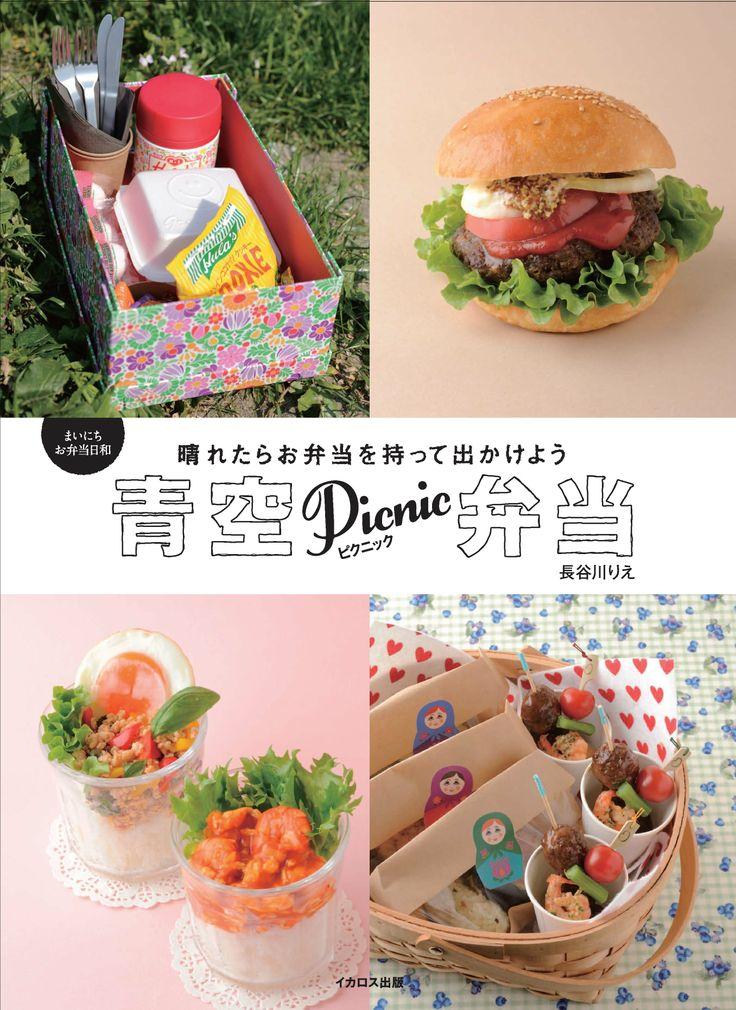 「青空ピクニック弁当」 2014年7月7日発売 イカロス出版