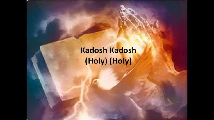 kadosh baruch hu - Buscar con Google