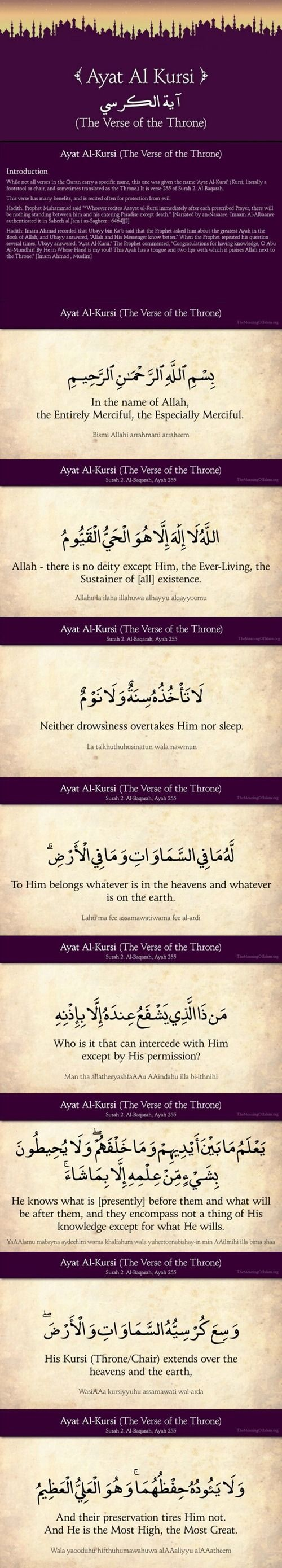 A Great Quran Verse -The Verse of The Throne Ayat Al Korsi - أية الكرسي…