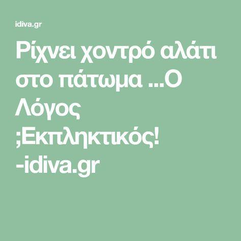 fd96068df9b1 Ρίχνει χοντρό αλάτι στο πάτωμα ...O Λόγος  Εκπληκτικός! -idiva.gr ...