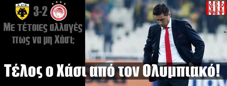Έπαιξε και το τελευταίο του χαρτί ο Μπέσνικ στο ΟΑΚΑ... Ζητείται προπονητής... #Red_White #aek #Olympiacos #Super_League #Besnik_Hasi
