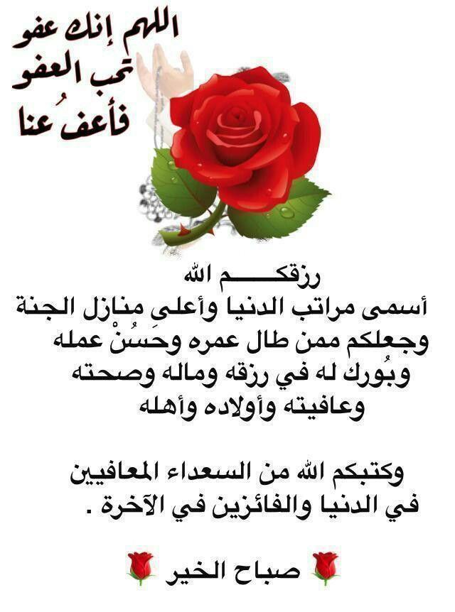 Pin By Safa Kamal On صباحيات حنين صفا حنين