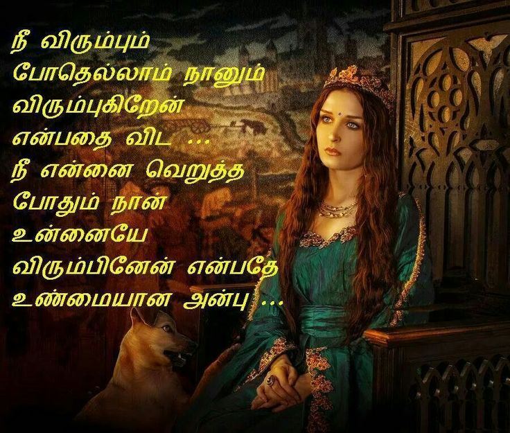 100+ Ideas To Try About Tamil Quotes Collection