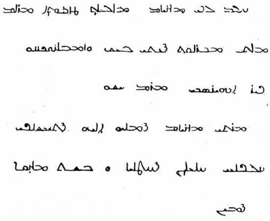 Je Vous salue Marie en araméen