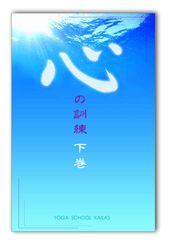 チベット仏教の聖者チェカワの「七つの心の訓練」の解説。 心を見つめ、変えていく、修行者のための心のテキスト。   (2009.11発行)