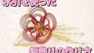 髪飾りsun oike - YouTube