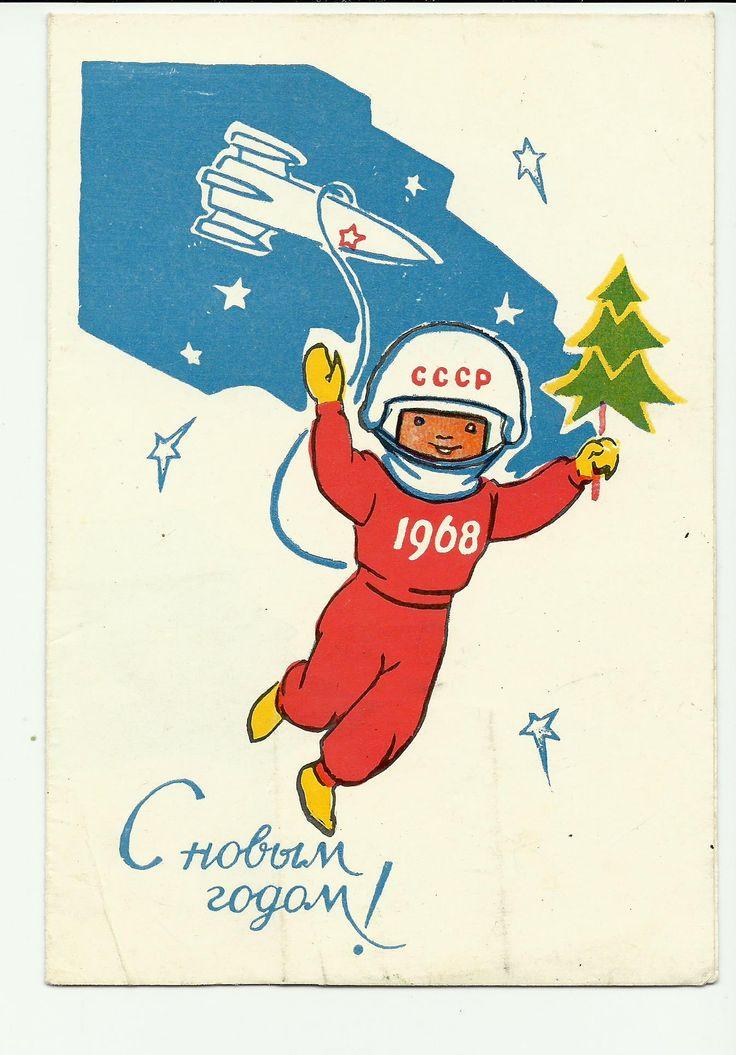 С новым годом! Годовик Космонавт  Левантин. Корсунский. сложная