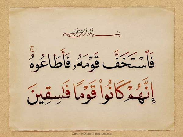 Pin By Hatem Mekni On 043 سورة الزخرف Quran Karim Quran Arabic Calligraphy