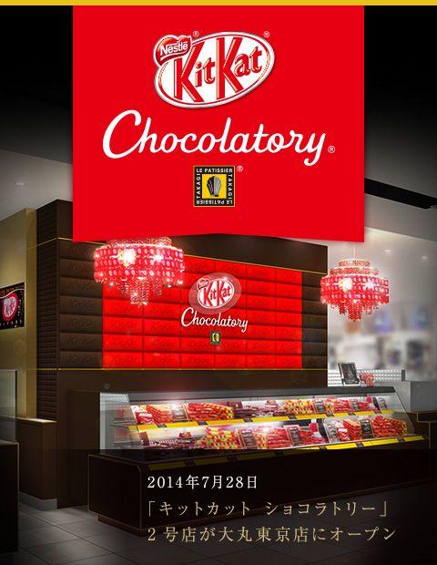 キットカット ショコラトリー (KIT KAT Chocolatory)