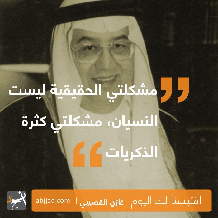 اقتبسنا لك اليوم من مكتبة أبجد  لمزيد من اقتباسات غازي القصيبي زوروا صفحة اقتباساته على موقع أبجد