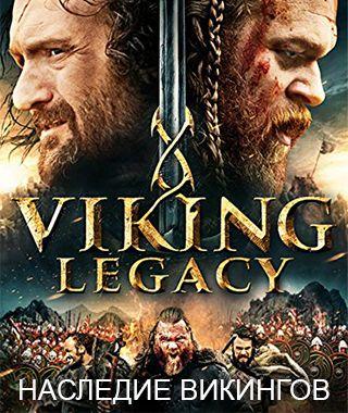 Наследие Викингов / Viking Legacy (2016) http://www.yourussian.ru/163807/наследие-викингов-viking-legacy-2016/   В древности было семь священных свитков, котрые по преданию давали силу и процветание их обладателям.... Пророчество гласит, что одному ребенку чистых королевских кровей удастся однажды овладеть всей могучей силой священных свитков и встать во главе всех народов! В бесконечной борьбе за обладание свитаками Европа оказалась на грани войны. Дабы мир был сохранен, Кельтсикий Король…