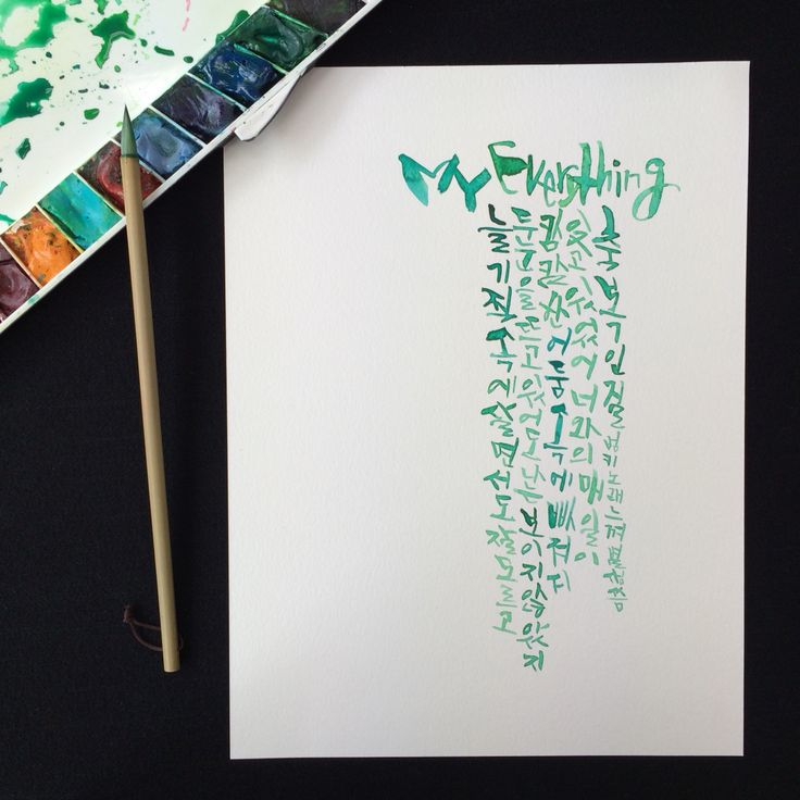 calligraphy by Byulsam watercolor