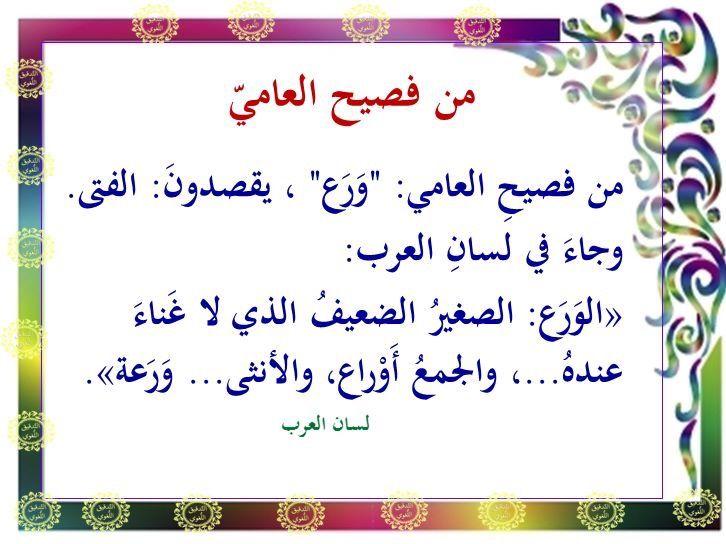 معنى كلمة ورع Arabic Calligraphy Calligraphy Arabic