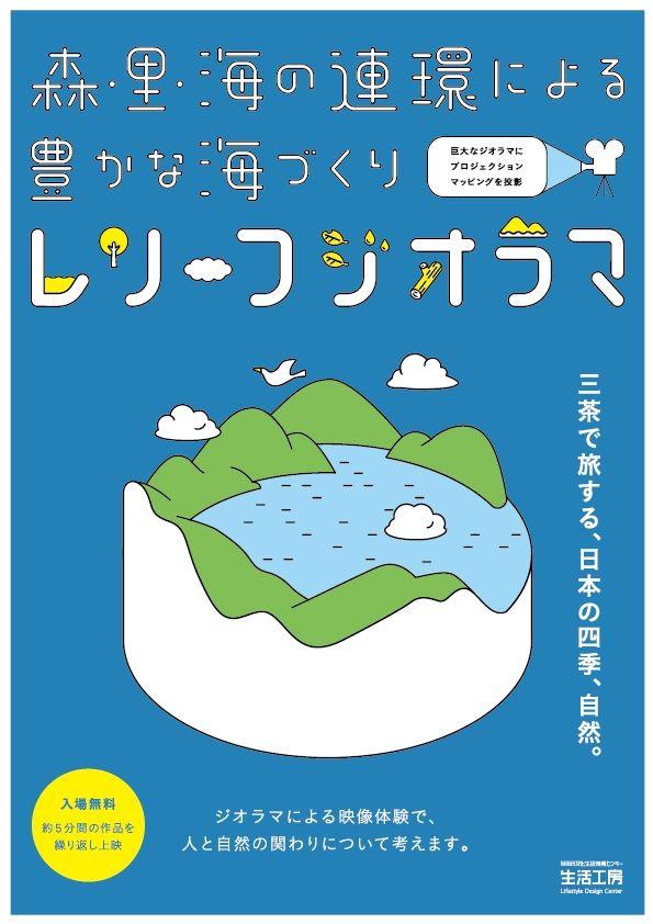森、里、海の連環による豊かな海づくり「レリーフジオラマ」上映会