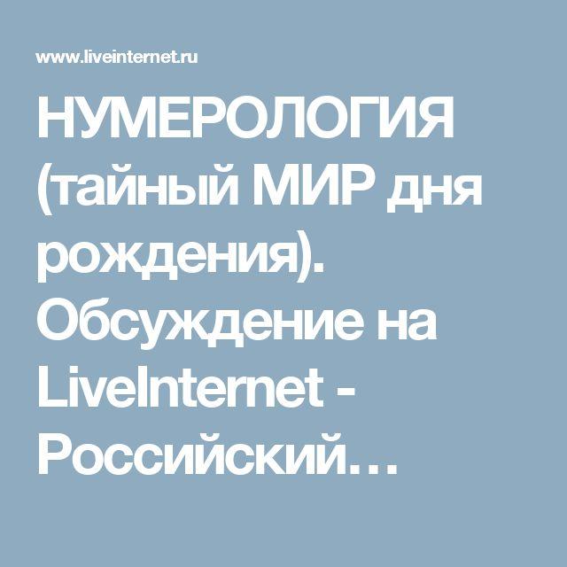 НУМЕРОЛОГИЯ (тайный МИР дня рождения). Обсуждение на LiveInternet - Российский…