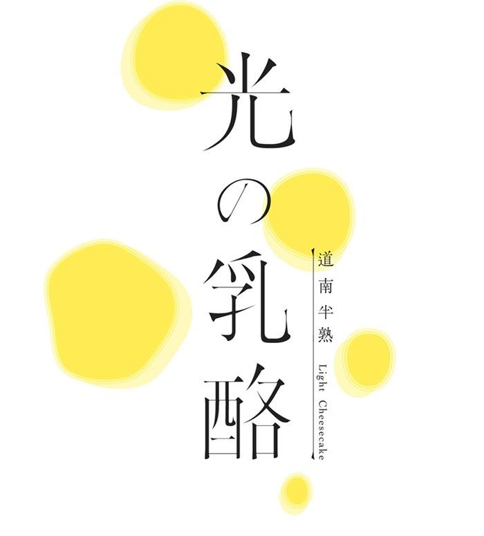 Light Cheesecake (2012) | ZhongXing.H-Graphic Design, Taiwan | http://payload74.cargocollective.com/1/6/217716/3791091/-11.jpg