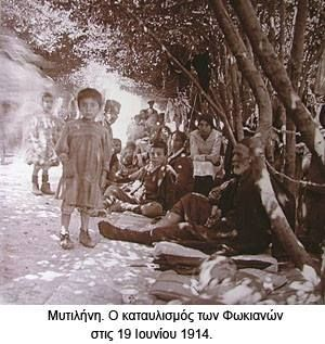 Greeks of Phocaea at find refuge at Mytilene following the massacres in their town. 19 June 1914