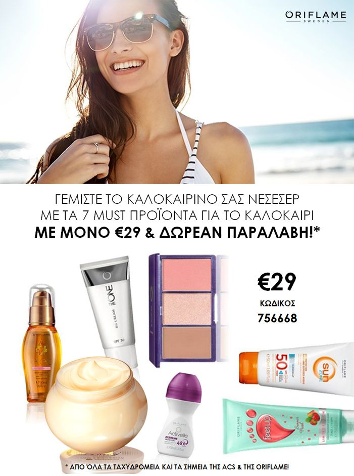 Oriflame Online Beauty Store Voula: TA 7 ΚΑΛΟΚΑΙΡΙNA MUST ΜΕ €29 + ΔΩΡΕΑΝ ΠΑΡΑΛΑΒΗ!