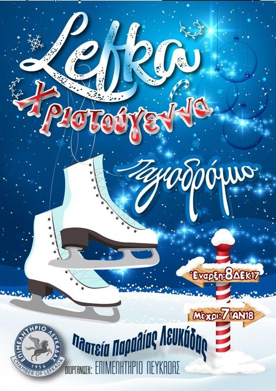 Χριστούγεννα στη Λευκάδα - Εορταστικές και άλλες εκδηλώσεις Vol. 2 - Go Lefkas   Ο απόλυτος οδηγός για την Λευκάδα