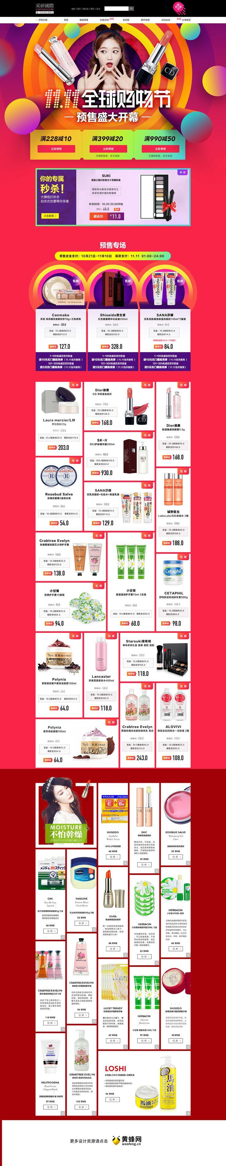 采妍国际美容美发护肤化妆品天猫双11预售双十一预售页面设计 更多设计资源尽在黄蜂网http://woofeng.cn/