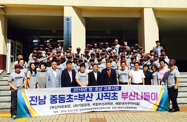 광양중동초등학교 『영·호남교류사업』안보·문화현장 탐방