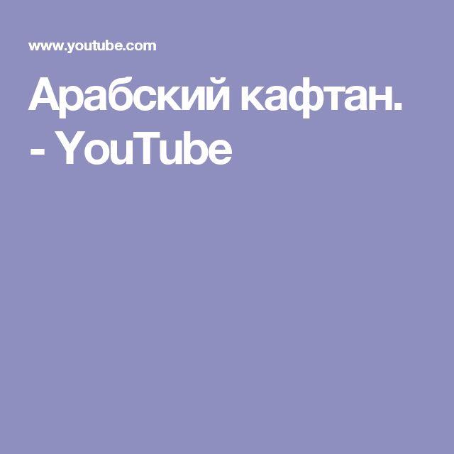 Арабский  кафтан. - YouTube