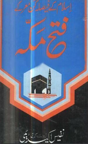 Fatah e Makkah By Muhammad Ahmad Bashmail