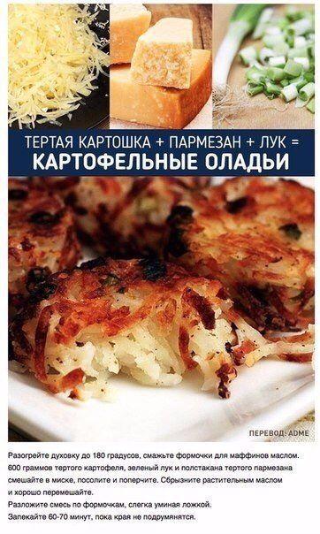 Из 3-х ингредиентов. Картофельные оладьи