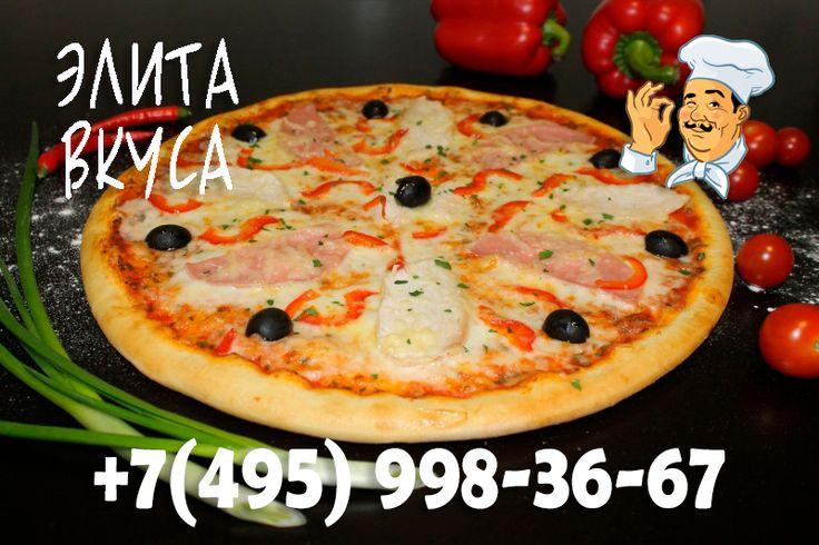 Подкрепись нашей пиццей Милано http://elitavkusa.ru/pizza-geleznodorogniy/milano.html  Абсолютно бесплатная и быстрая доставка блюд менее часа по Железнодорожному🚀  👌Вкус удовольствия - оторваться невозможно!👌