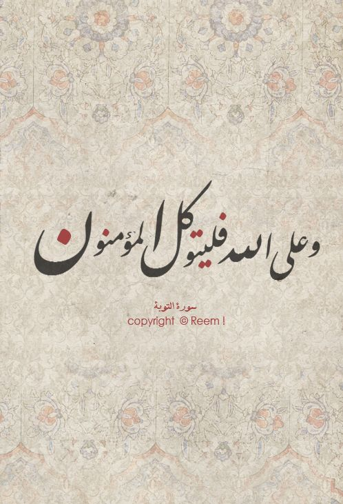 @ و علی الله فلیتوکل المومنون