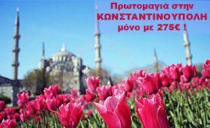 Κωνσταντινούπολη, Εκδρομή 4 Ημερών την Πρωτομαγιά
