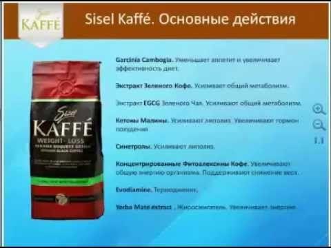 Sisel Kaffé Ground Weight Loss Похудение С Удовольствием!!!
