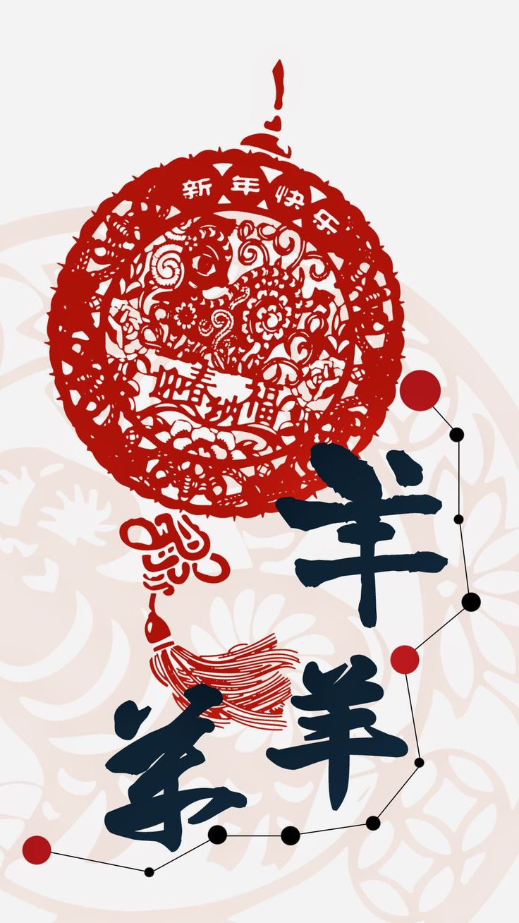 The Year of Goat. Tap image for more iPhone Chinese Lunar