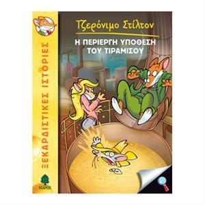"""""""Η περίεργη υπόθεση του Τιραμισού"""" του Τζερόνιμο Στίλτον. Βρείτε περισσότερα στο http://www.shopigen.com/bookworm"""