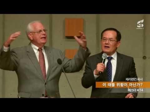 Dr. Jerry Rankin(재리랜킨목사), 유관재목사 통역, '이 때를 위함이 아닌가?', 화정동 성광교회