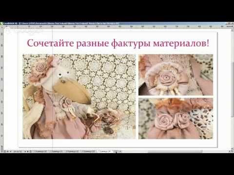 7 2 Анастасия Голенева Игрушки из текстиля - YouTube