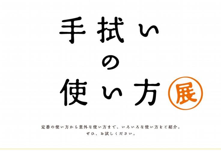 tenugui_main.jpg