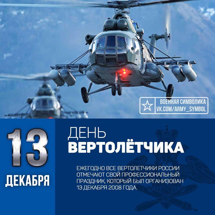 Конверты, открытки с днем ввс с вертолетами
