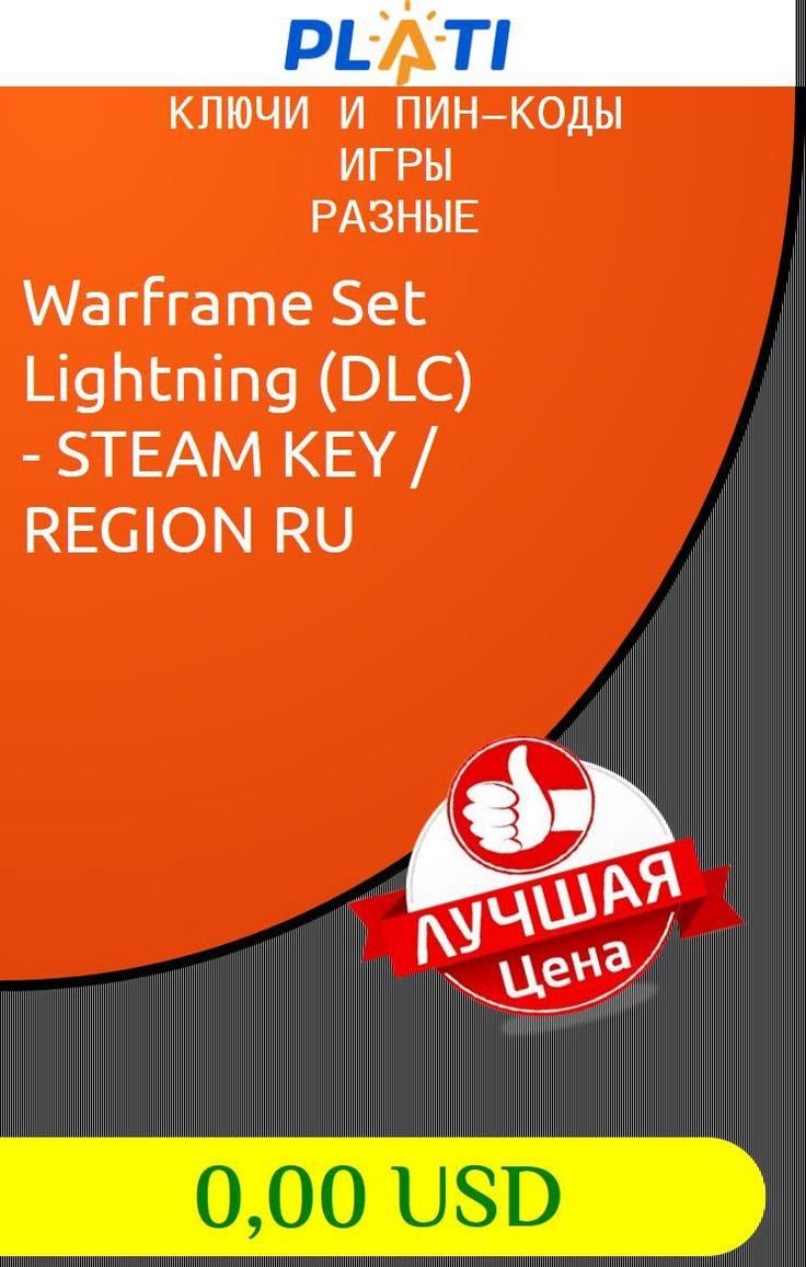 Warframe Set Lightning (DLC) - STEAM KEY / REGION RU Ключи и пин-коды Игры Разные