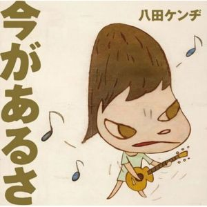 八田ケンヂ / 今があるさ, picture: 奈良美智 (yoshitomo nara)