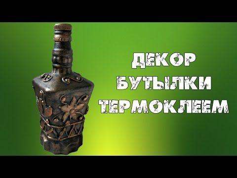 Декор бутылок термоклеем под старую бронзу   Страна Мастеров