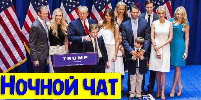 А теперь отбросьте политику в сторону, и честно ответьте, Вам нравится эта семья?  Три сына, две дочери и восемь внуков!    Тема разговора семейная империя Трампа...
