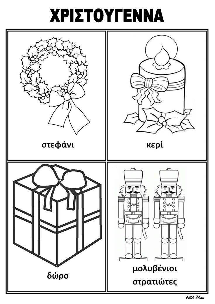 Το νέο νηπιαγωγείο που ονειρεύομαι : Ασπρόμαυρες λίστες αναφοράς για τα Χριστούγεννα