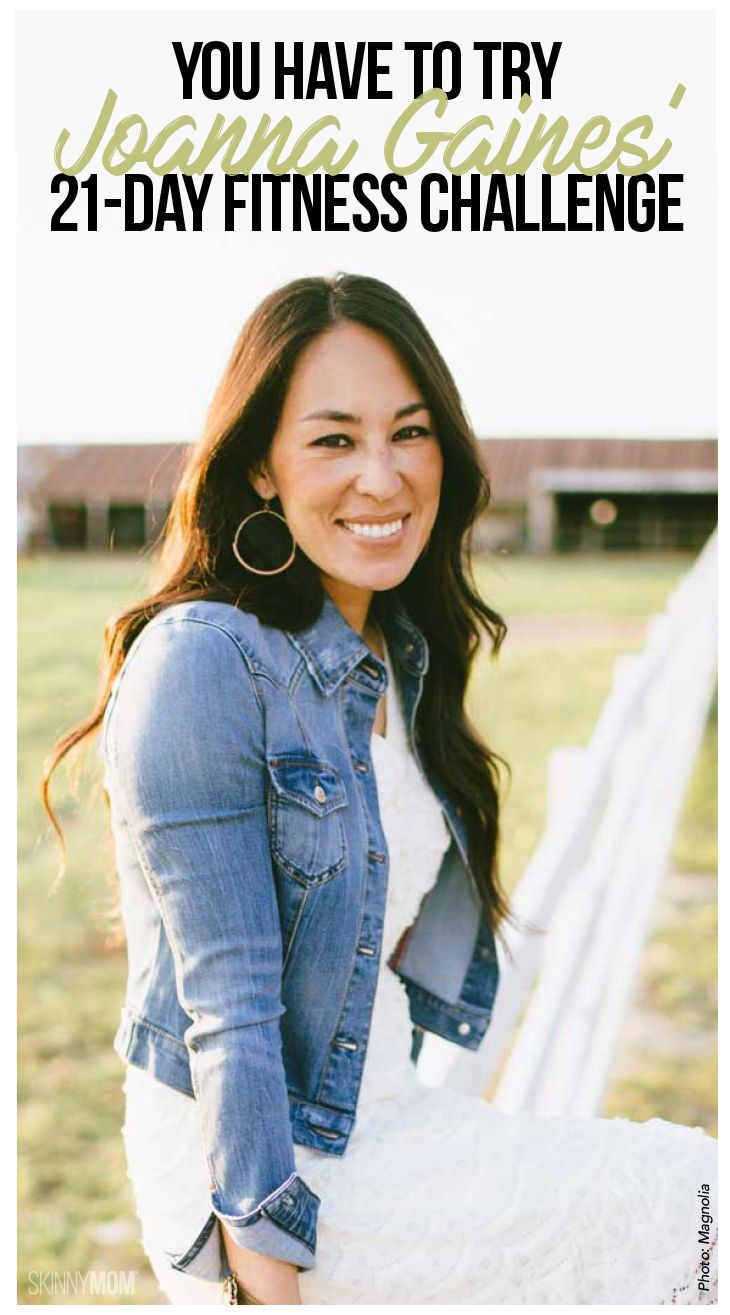 We don't know about you - but we can't wait to try our favorite DIY, fixer upper's 21-day Fitness Challenge to jump start our New Year's Resolution!