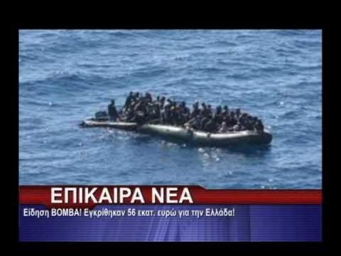 Είδηση ΒΟΜΒΑ! Εγκρίθηκαν 56 εκατ  ευρώ για την Ελλάδα!