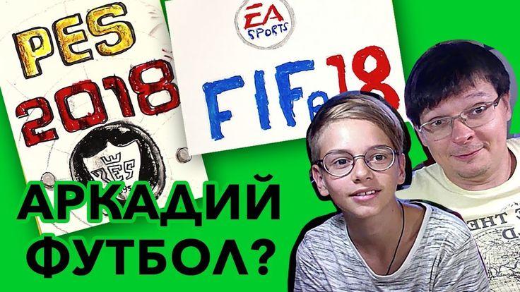 Обсуждаем ФУТБОЛ PES 2018 VS FIFA 2018
